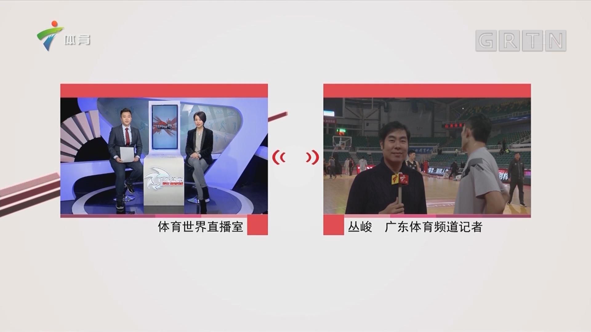 记者连线 广州vs山西