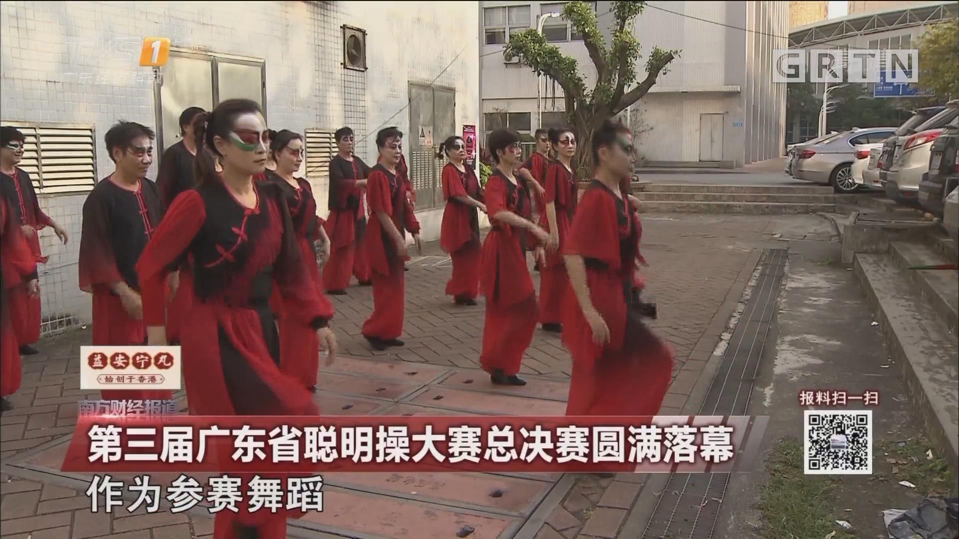 第三届广东省聪明操大赛总决赛圆满落幕