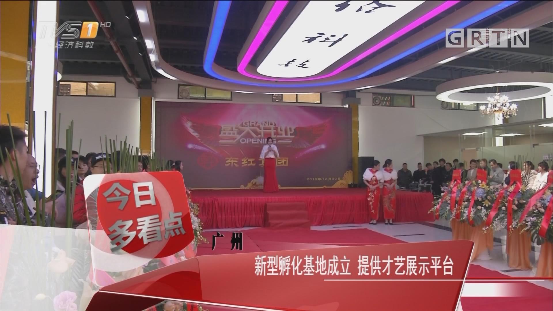 广州:新型孵化基地成立 提供才艺展示平台