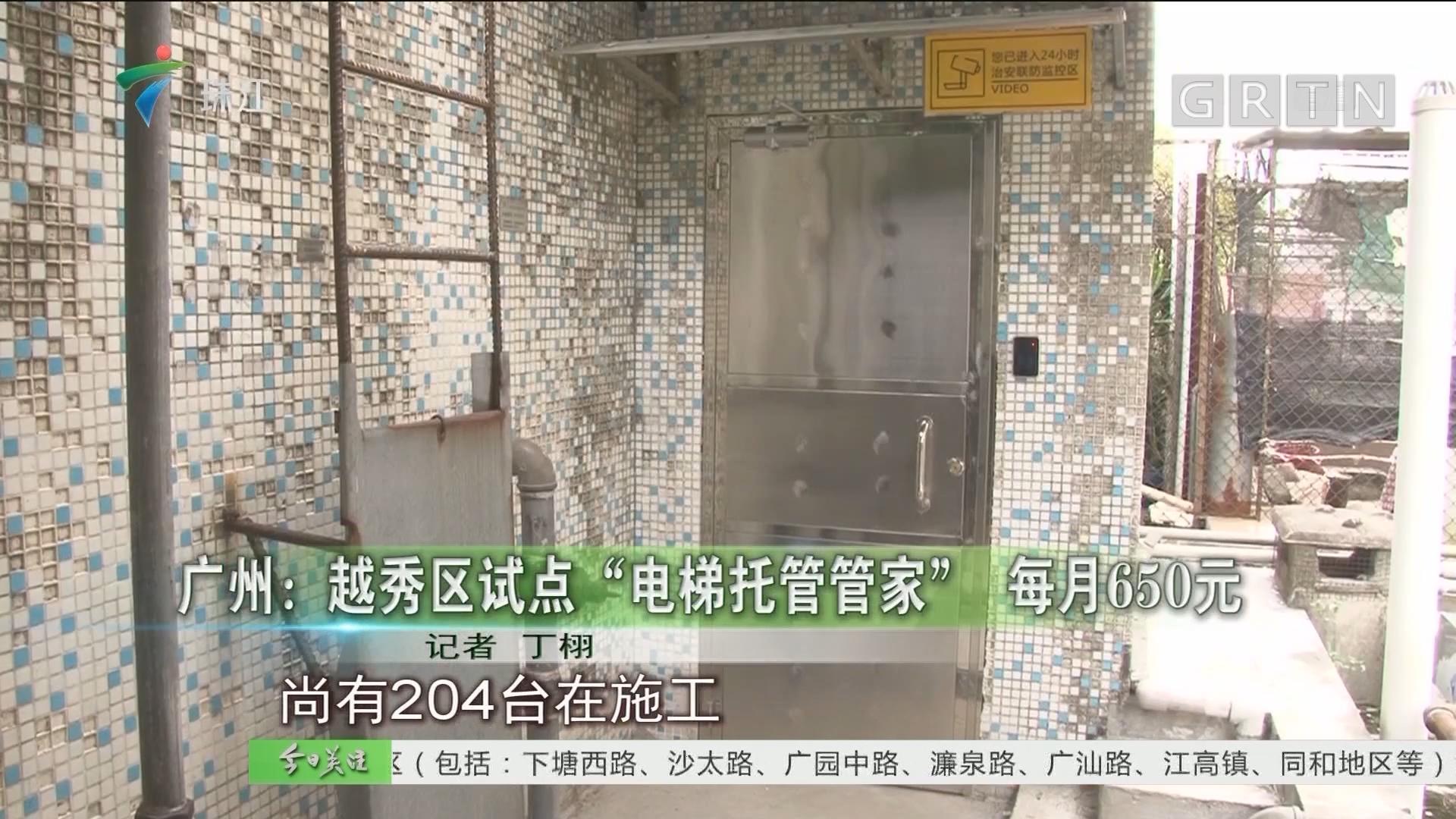 """广州:越秀区试点""""电梯托管管家"""" 每月650元"""