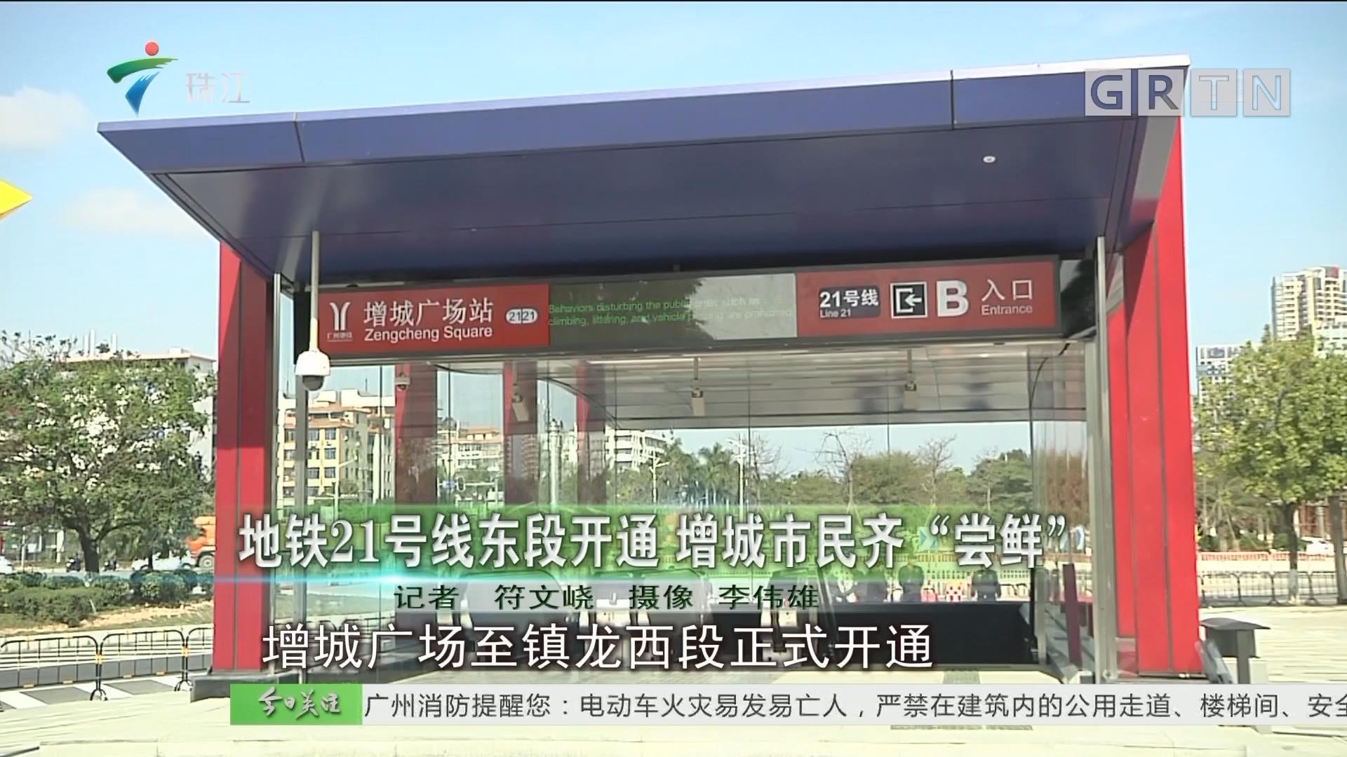 """地铁21号线东段开通 增城市民齐""""尝鲜"""""""