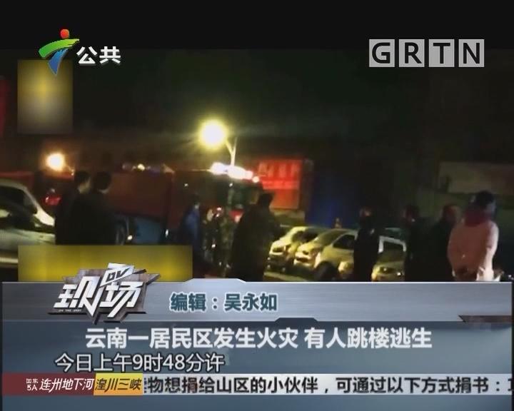 云南一居民区发生火灾 有人跳楼逃生