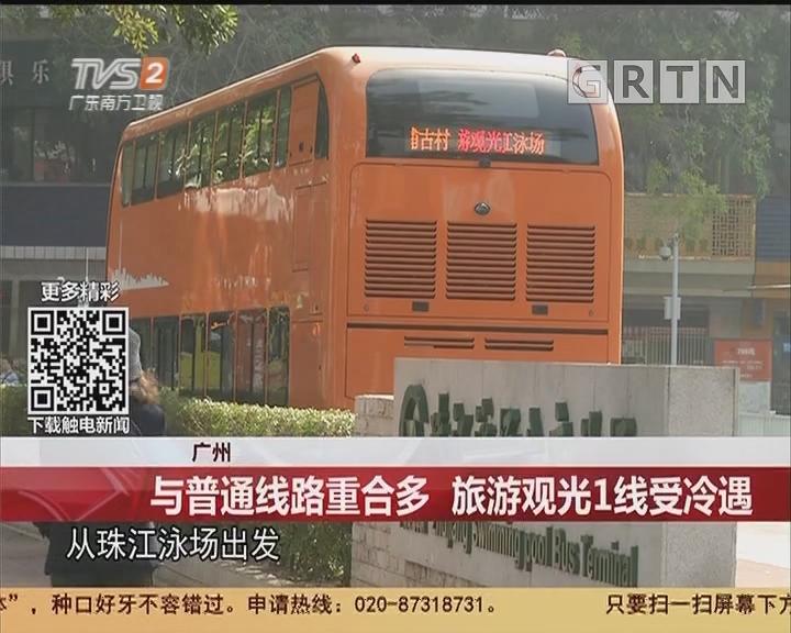 广州:与普通线路重合多 旅游观光1线受冷遇