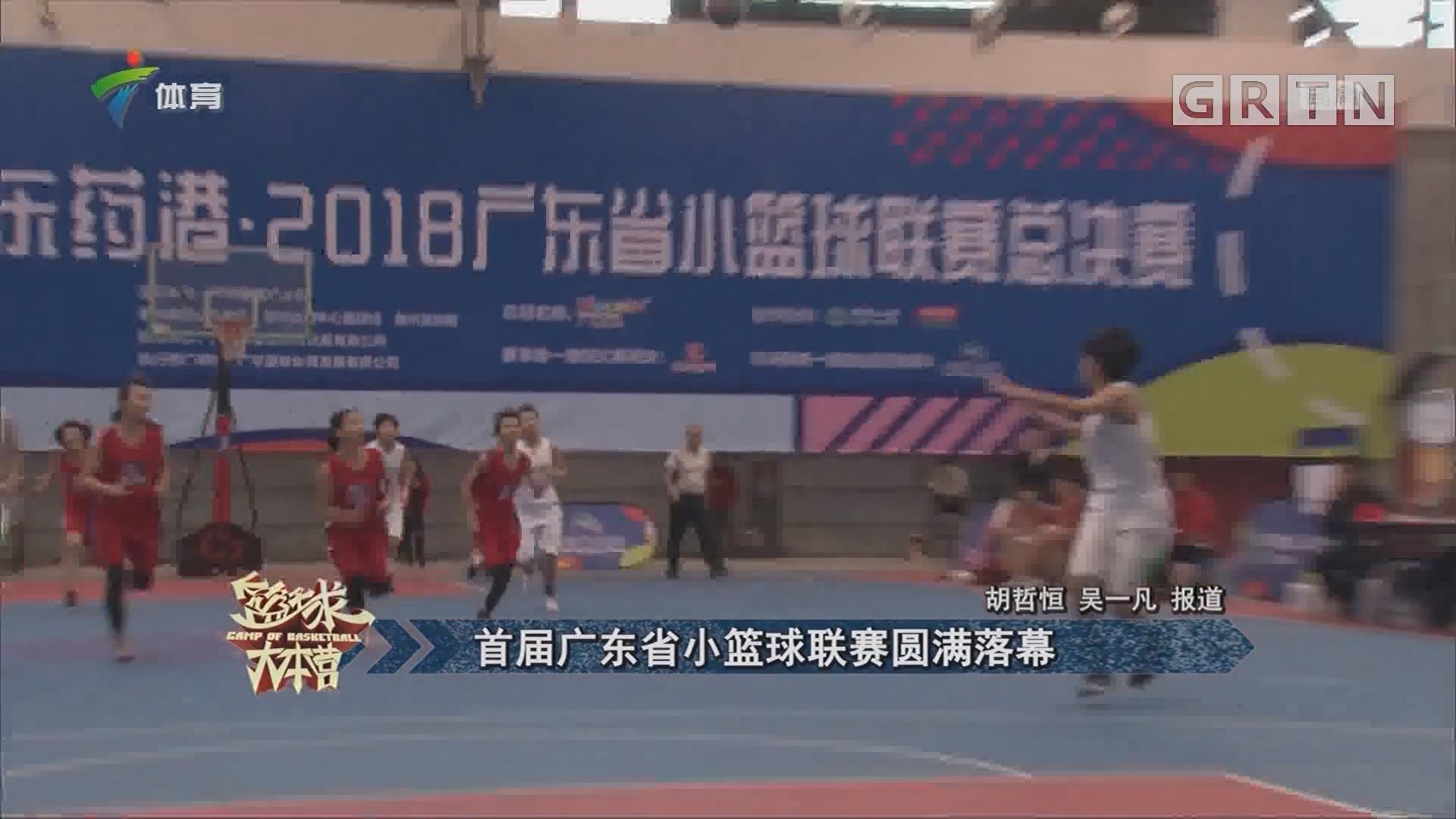 首届广东省小篮球联赛圆满落幕