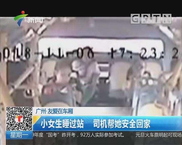 广州·友爱在车厢:小女生睡过站 司机帮她安全回家