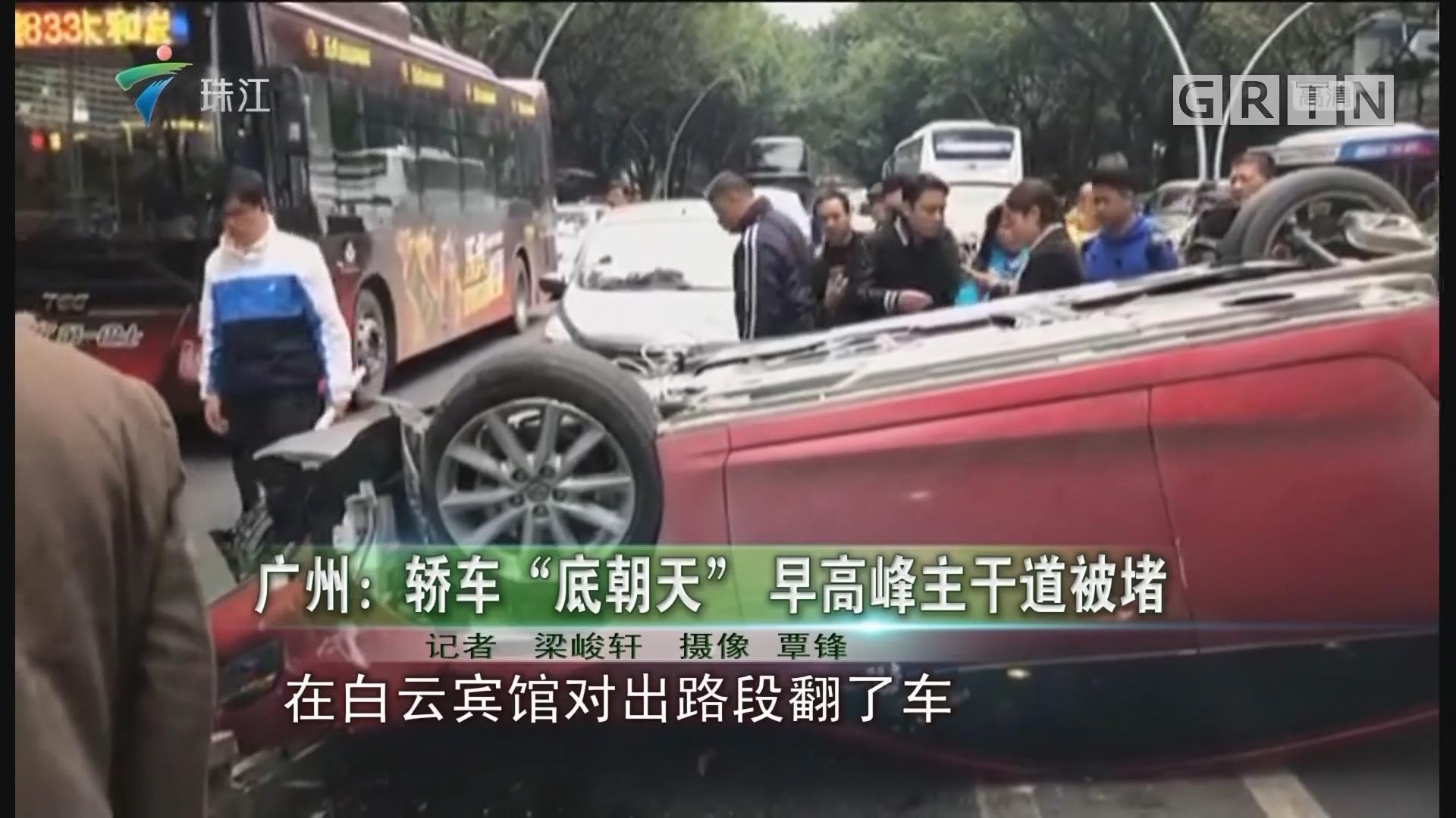 """广州:轿车""""底朝天"""" 早高峰主干道被堵"""