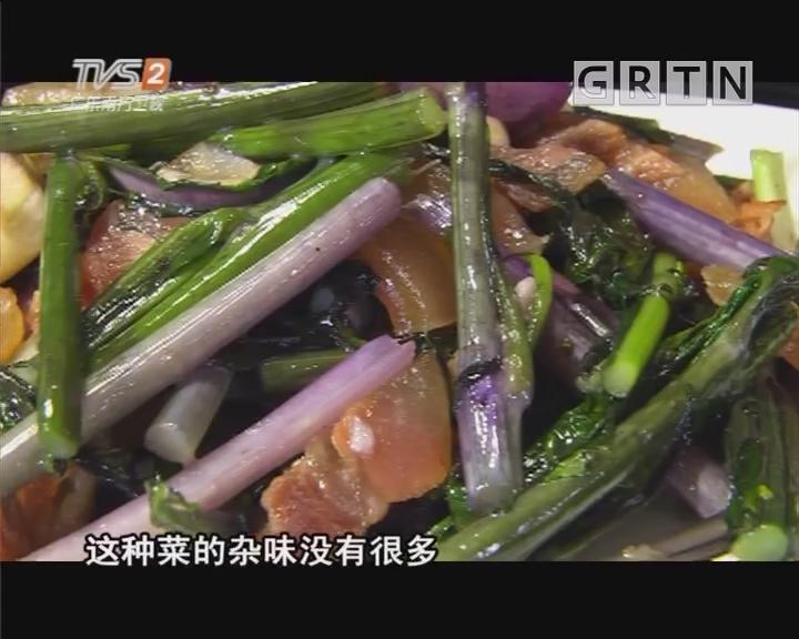 红菜心炒连州腊味