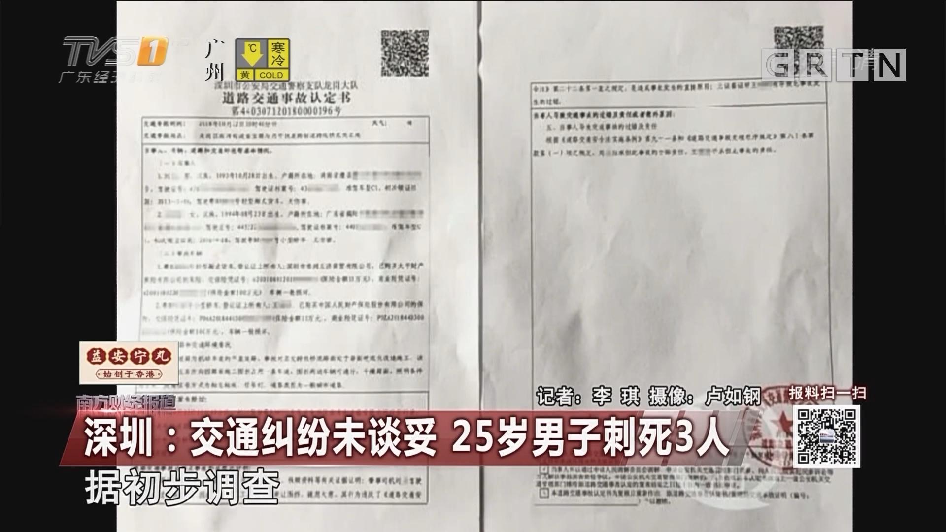 深圳:交通纠纷未谈妥 25岁男子刺死3人(二)