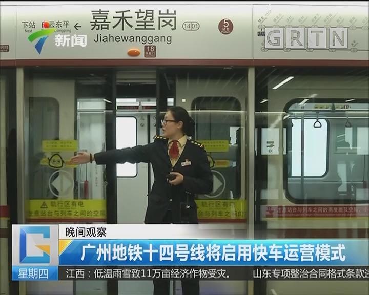 广州地铁十四号线将启用快车运营模式