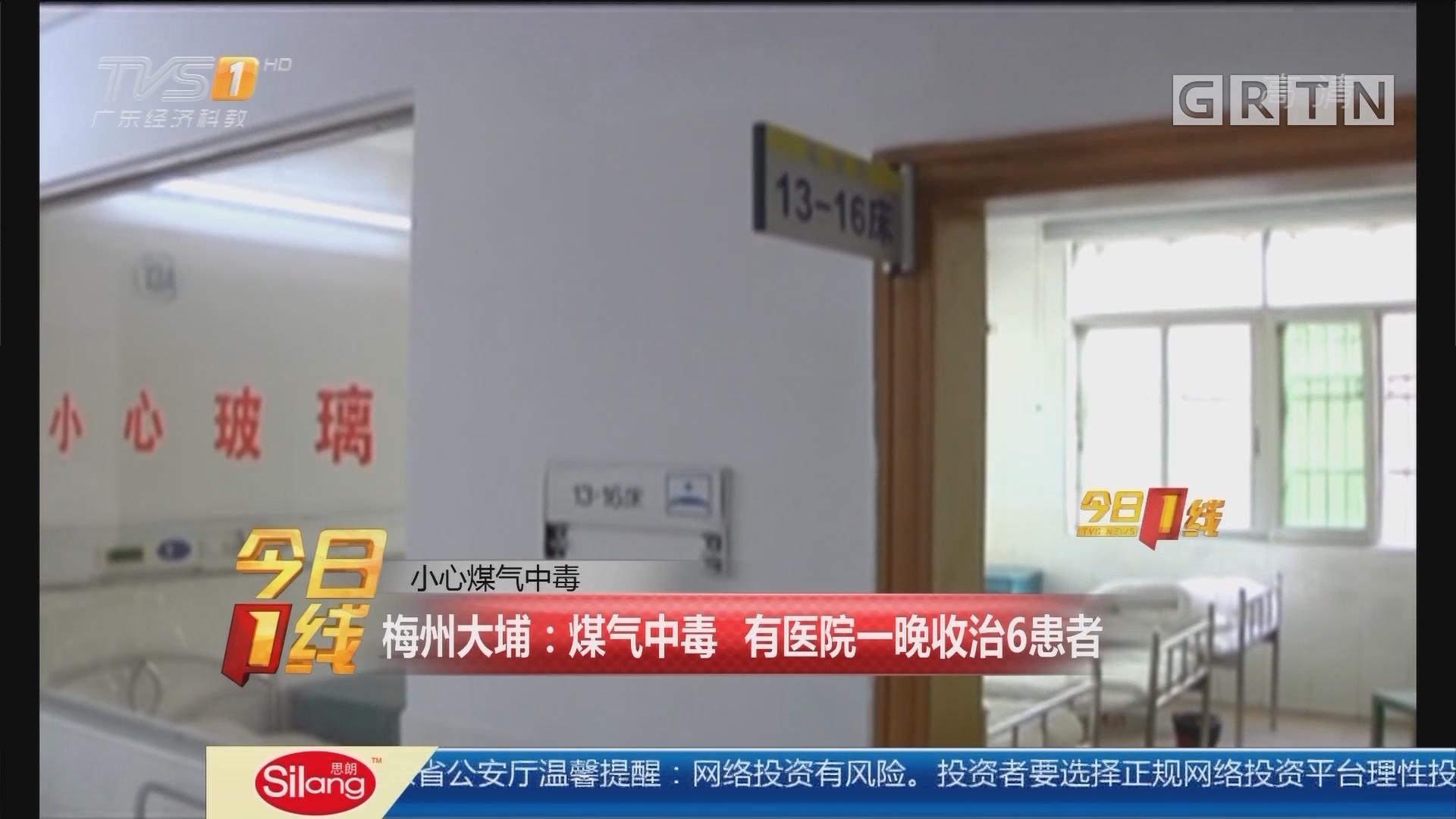 小心煤气中毒 梅州大埔:煤气中毒 有医院一晚收治6患者