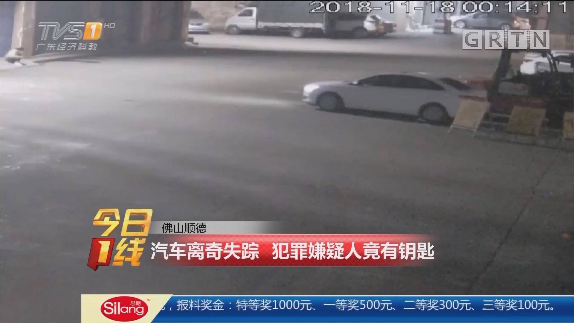 佛山顺德:汽车离奇失踪 犯罪嫌疑人竟有钥匙