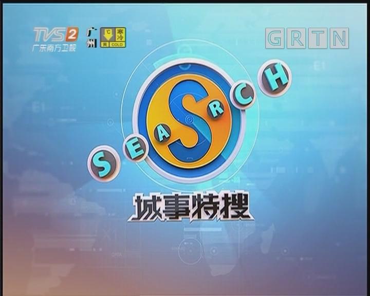 """[2018-12-10]城事特搜:肥豬街頭""""跑酷"""" 街坊心慌慌"""