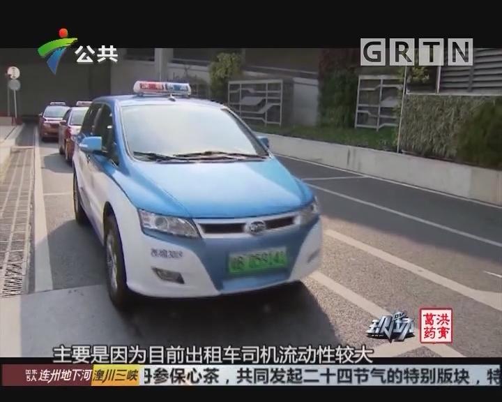 """深圳:凌晨口岸打出租 司机拉客""""一口价"""""""
