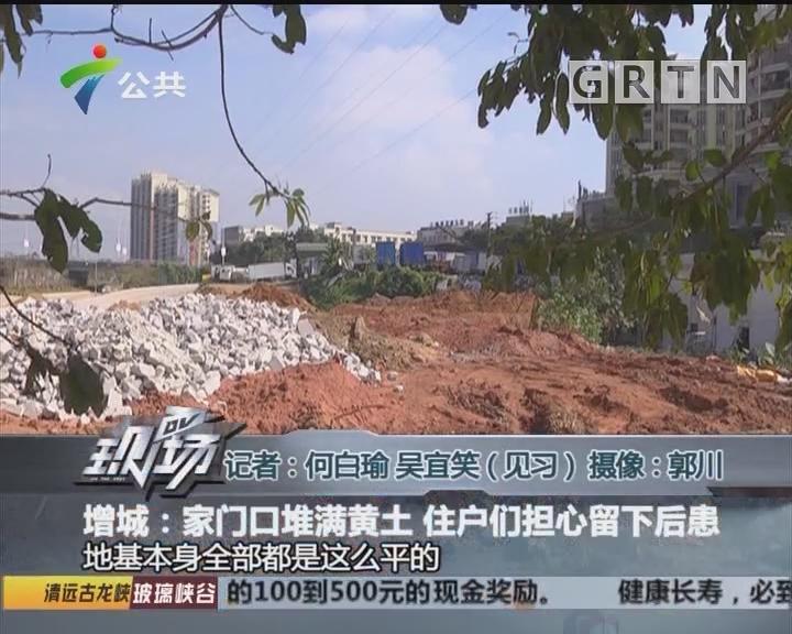增城:家门口堆满黄土 住户们担心留下后患