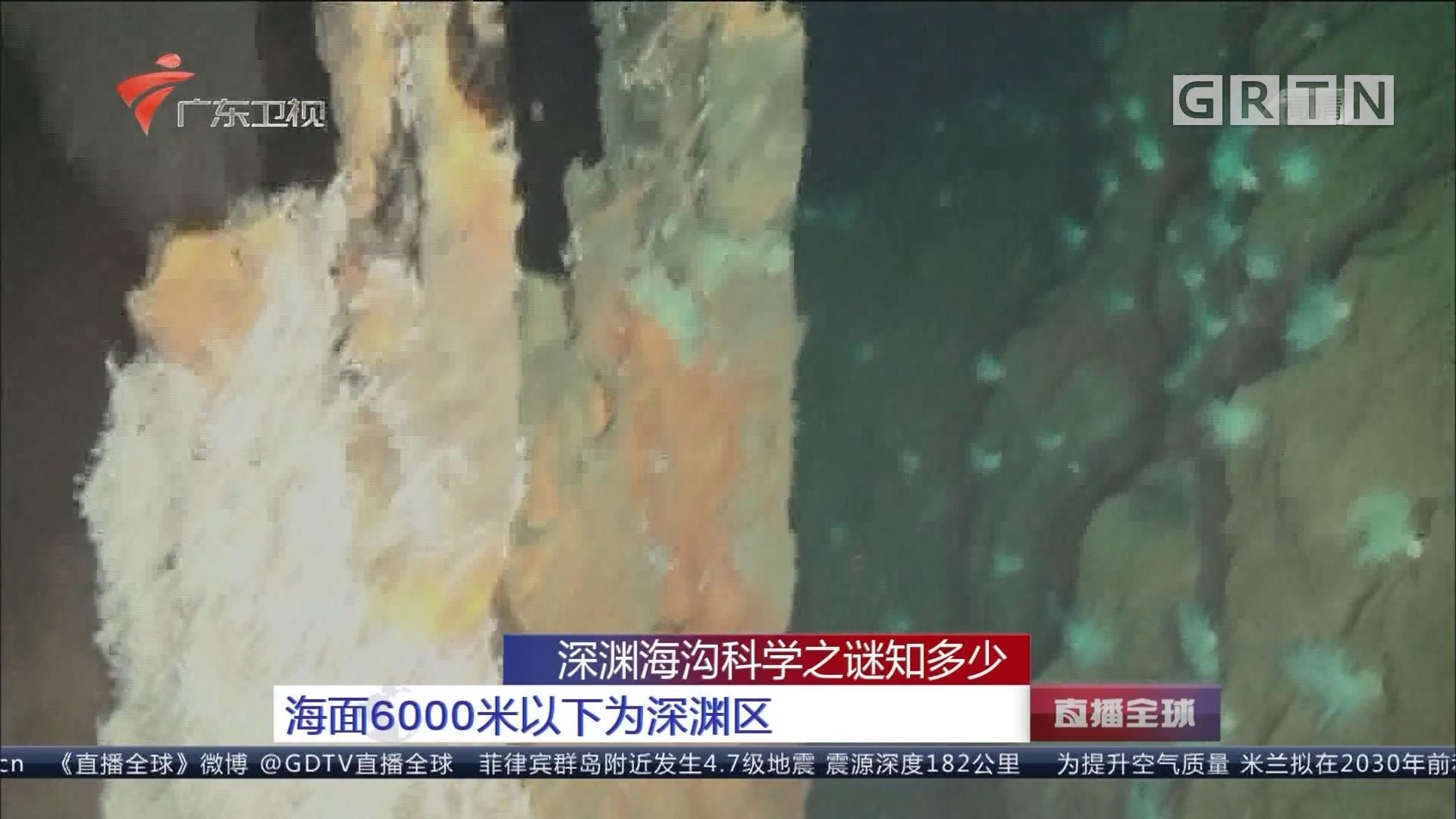 深渊海沟科学之谜知多少:海面6000米以下为深渊区