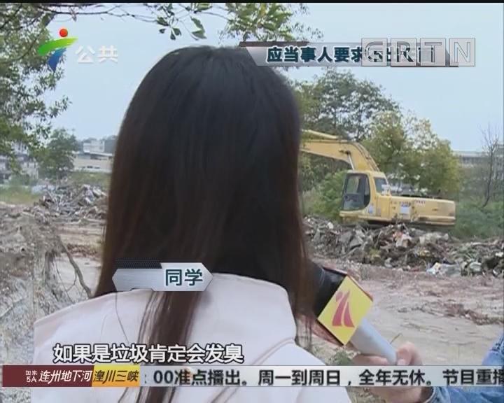学生求助:空地疑变身垃圾场 担忧污染环境