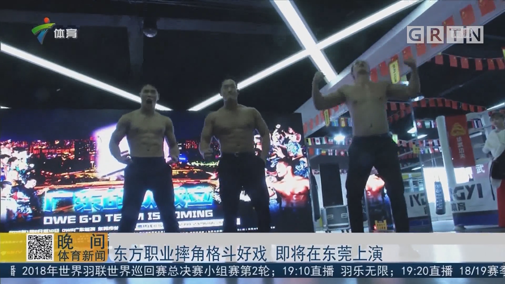 东方职业摔角格斗好戏 即将在东莞上演