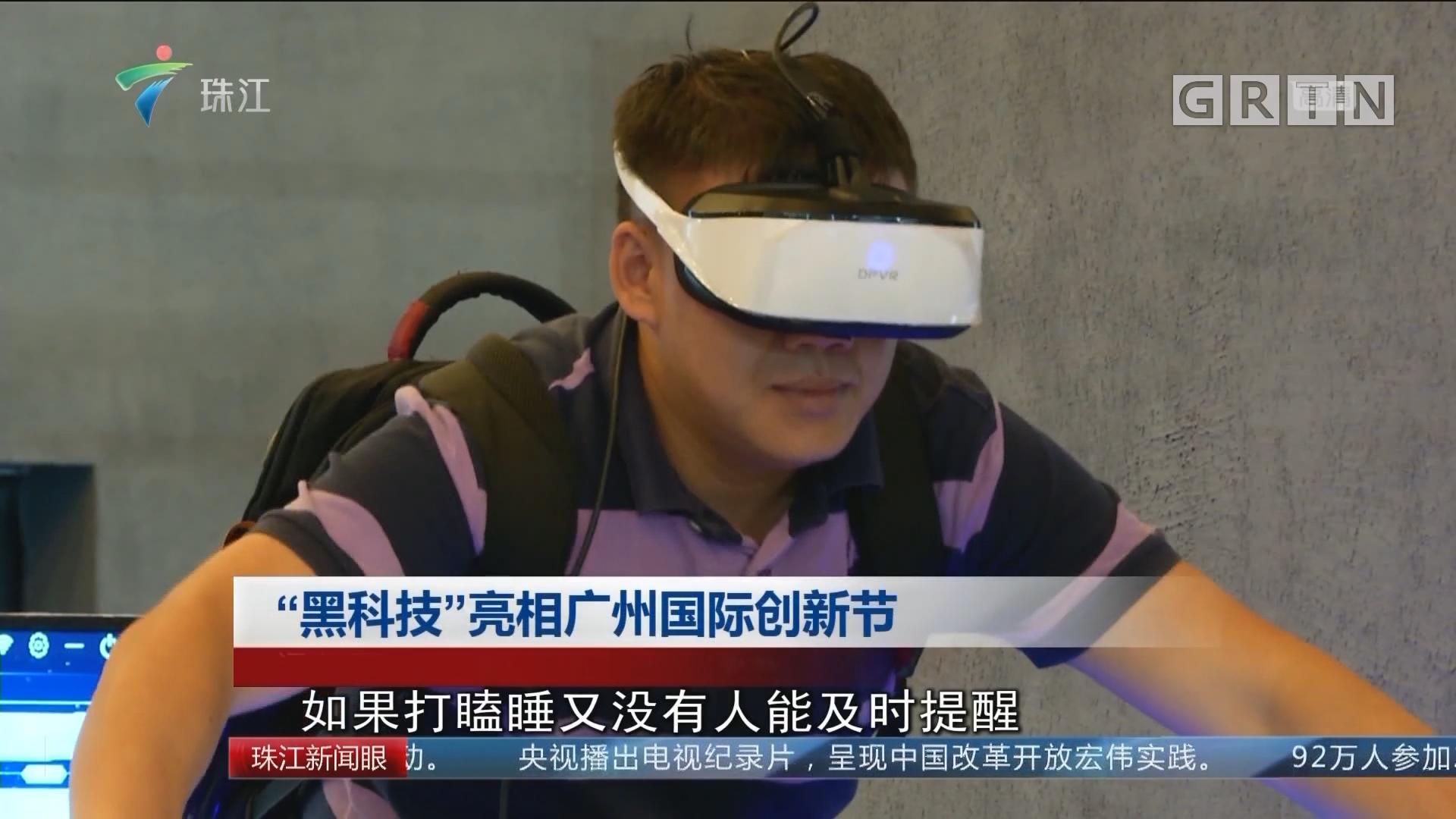 """""""黑科技""""亮相廣州國際創新節"""