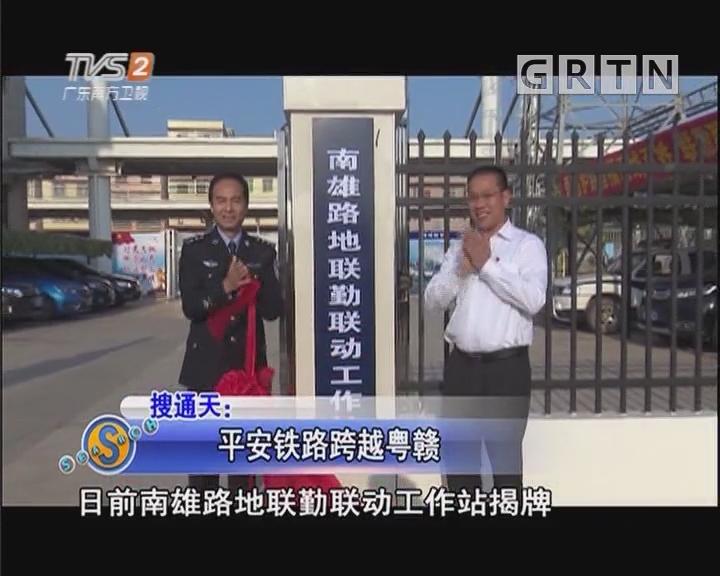平安铁路跨越粤赣
