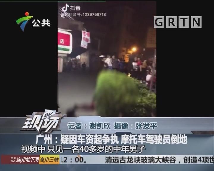 广州:疑因车资起争执 摩托车驾驶员倒地