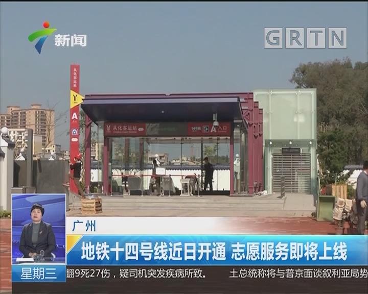广州:地铁十四号线近日开通 志愿服务即将上线