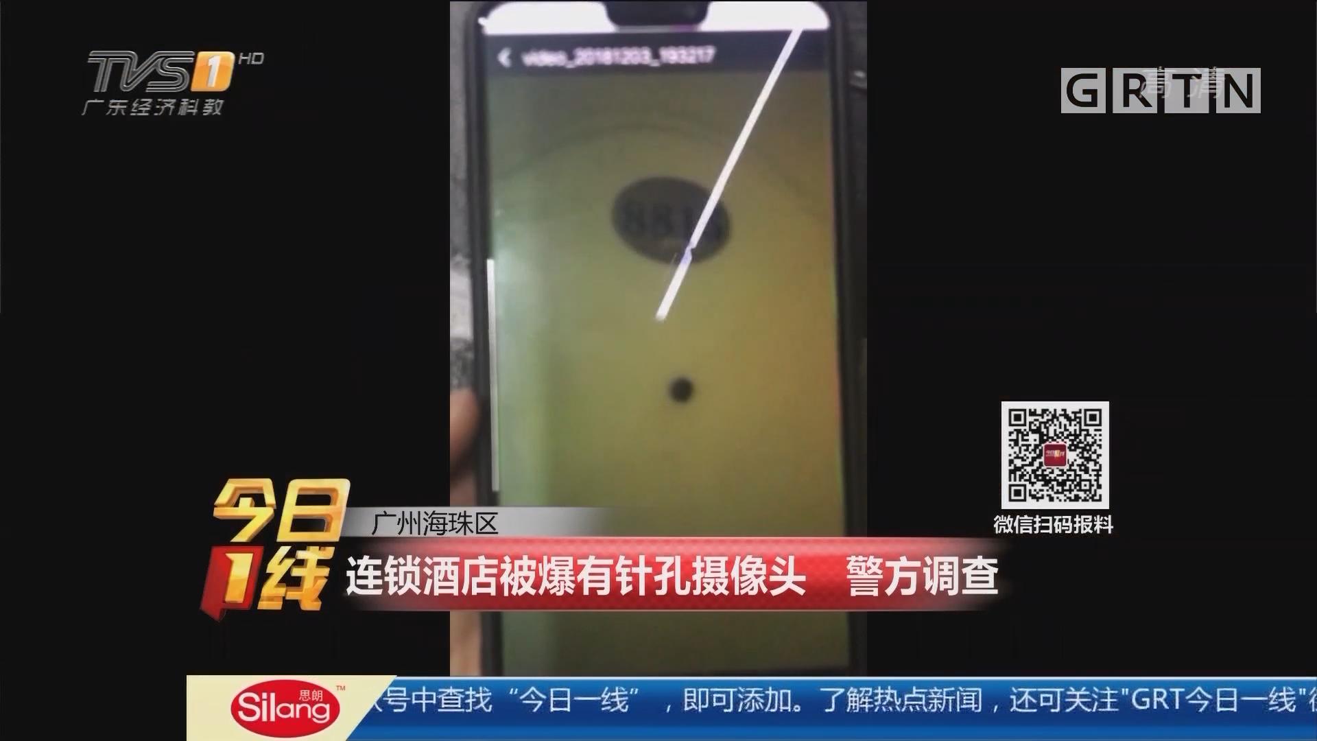 广州海珠区:连锁酒店被爆有针孔摄像头 警方调查