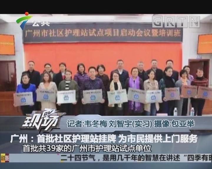 广州:首批社区护理站挂牌 为市民提供上门服务