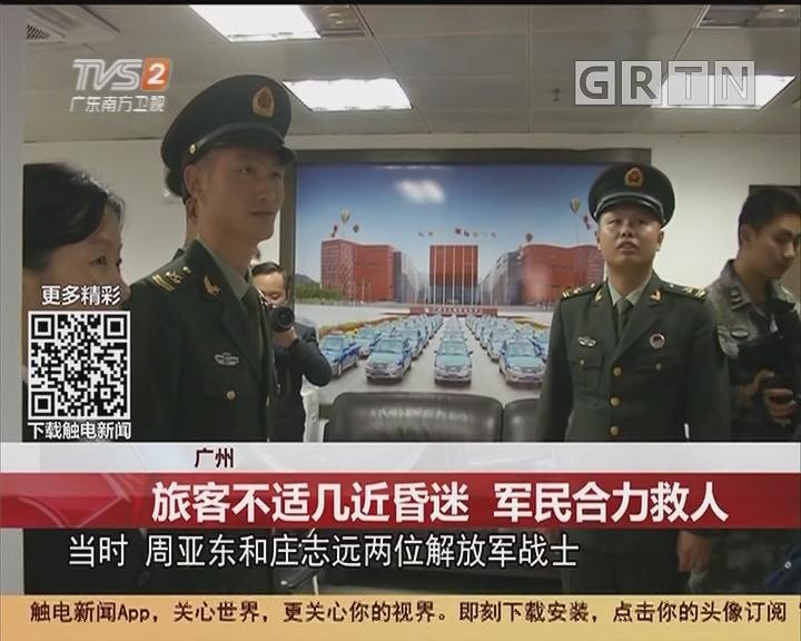 广州:旅客不适几近昏迷 军民合力救人