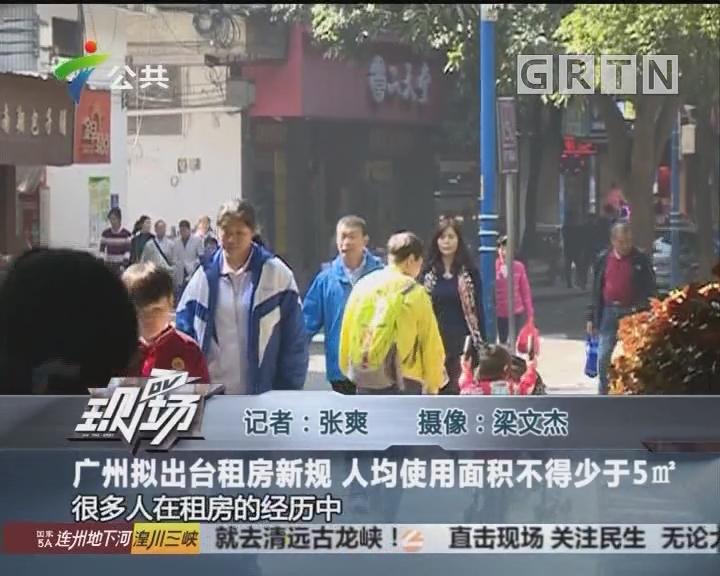 广州拟出台租房新规 人均使用面积不得少于5㎡
