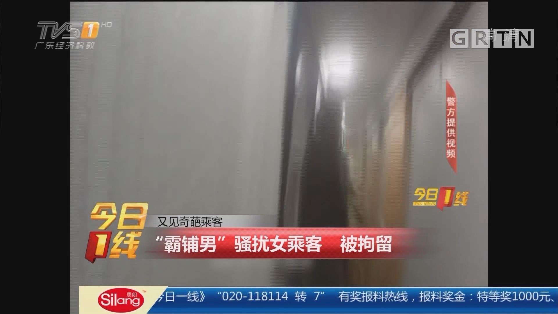 """又见奇葩乘客:""""霸铺男""""骚扰女乘客 被拘留"""