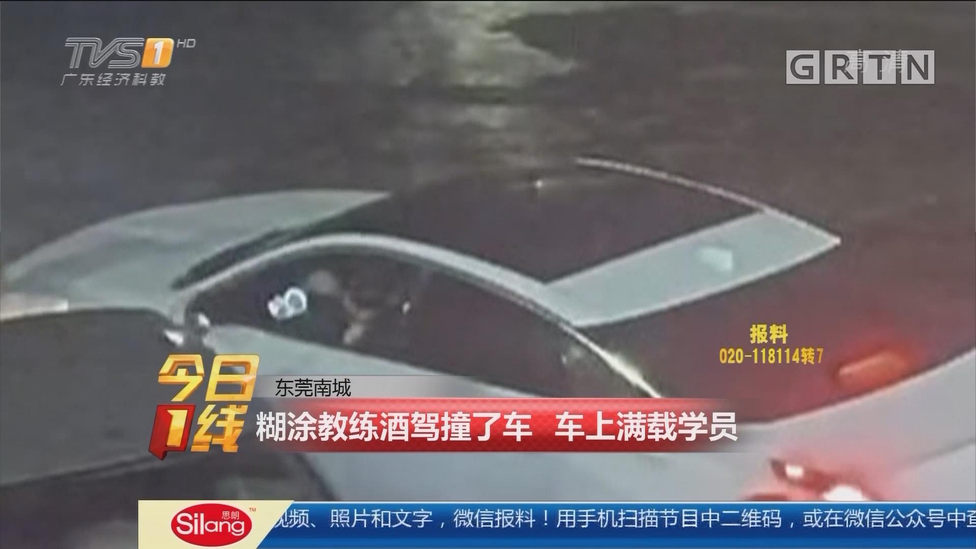 东莞南城:糊涂教练酒驾撞了车 车上满载学员