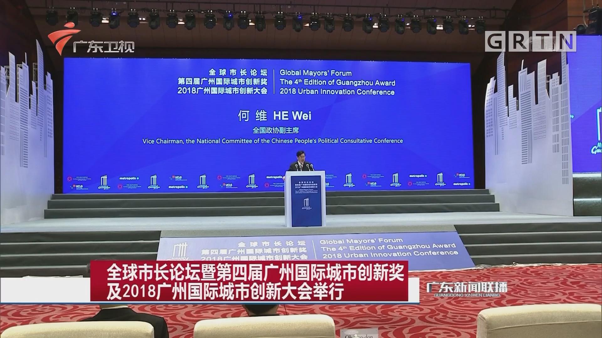 全球市长论坛暨第四届广州国际城市创新奖及2018广州国际城市创新大会举行