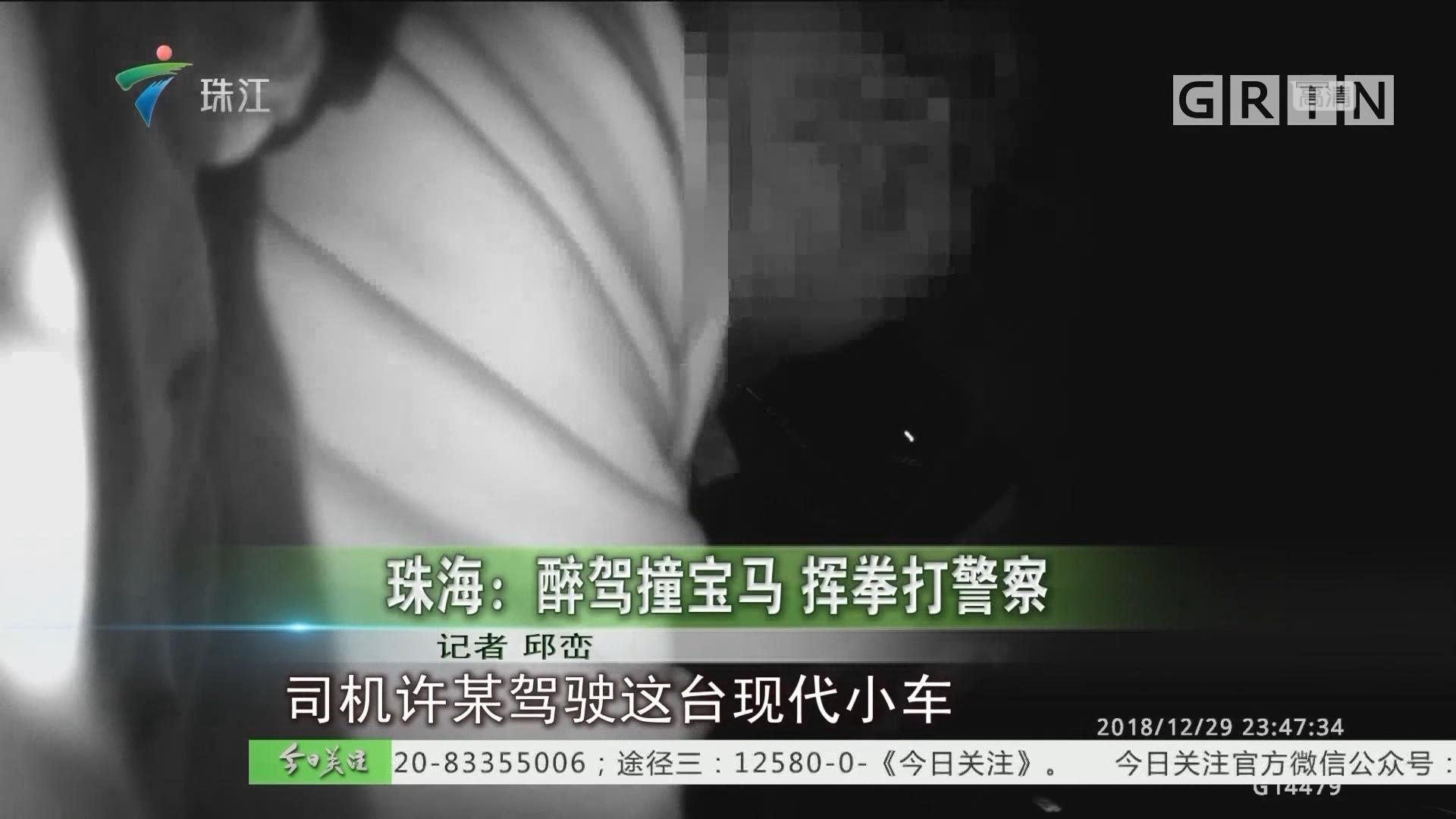 珠海:醉驾撞宝马 挥拳打警察