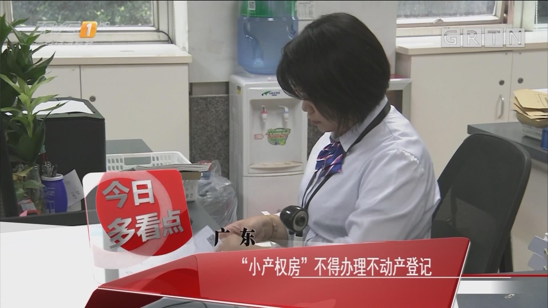 """广东:""""小产权房""""不得办理不动产登记"""