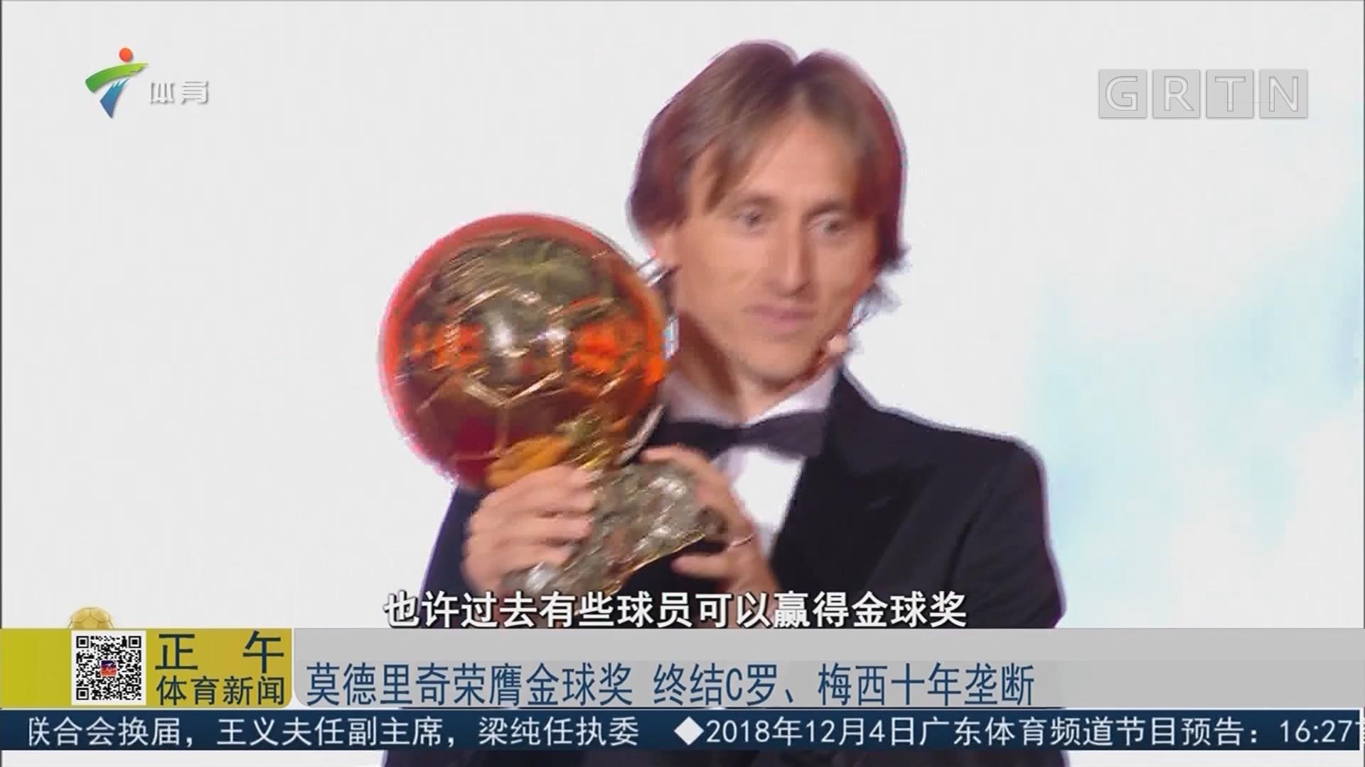 莫德里奇荣膺金球奖 终结C罗、梅西十年垄断