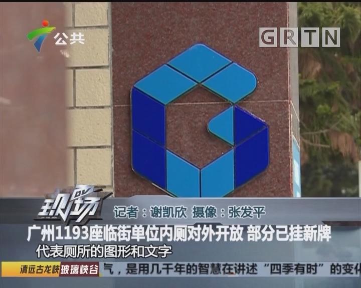 广州1193座临街单位内厕对外开放 部分已挂新牌