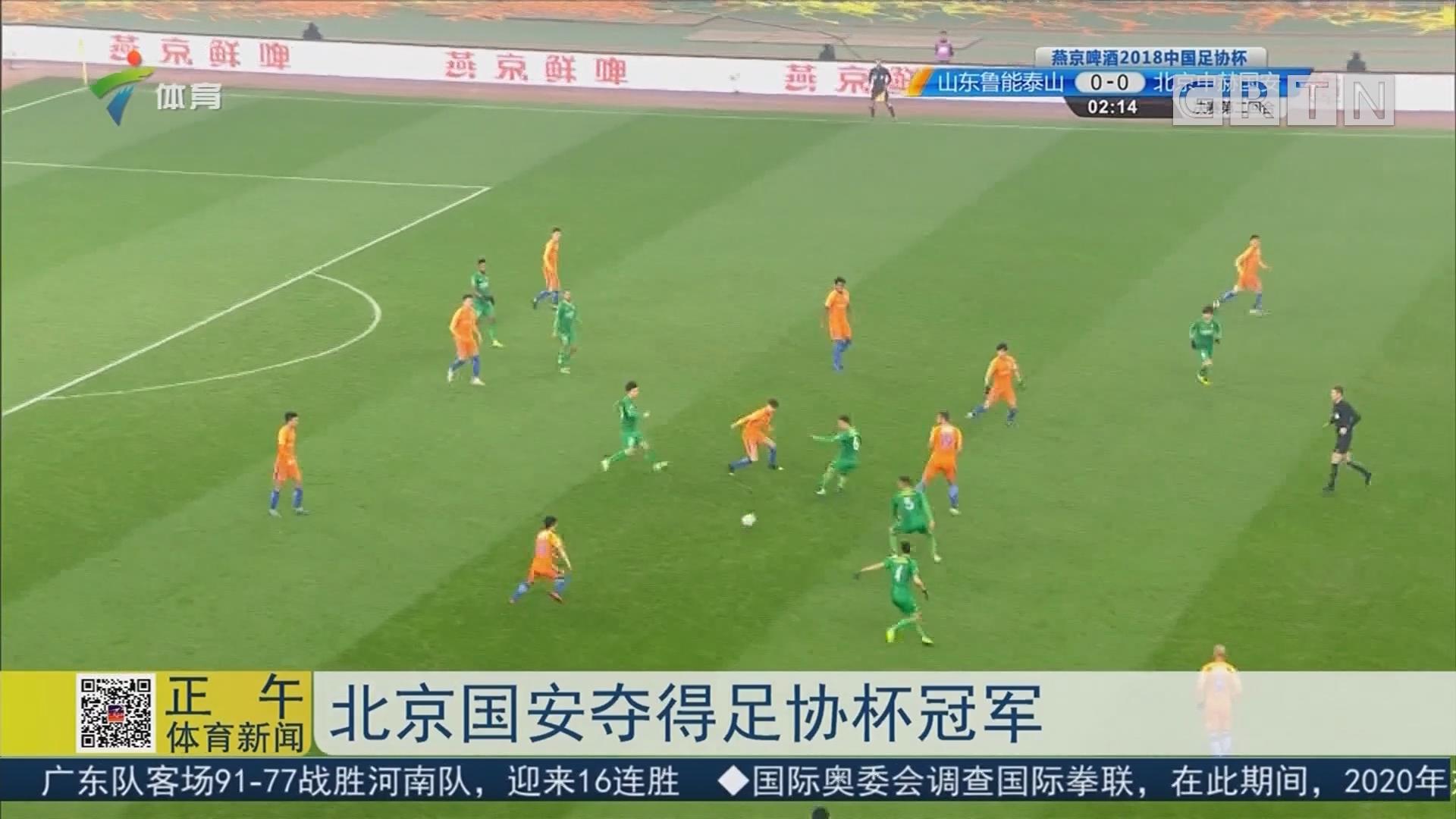 北京国安夺得足协杯冠军