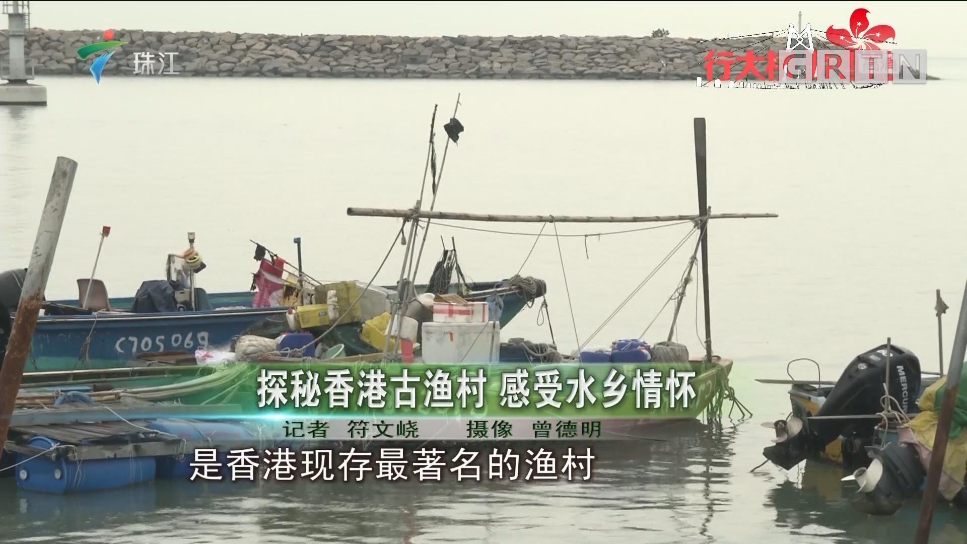 探秘香港古渔村 感受水乡情怀
