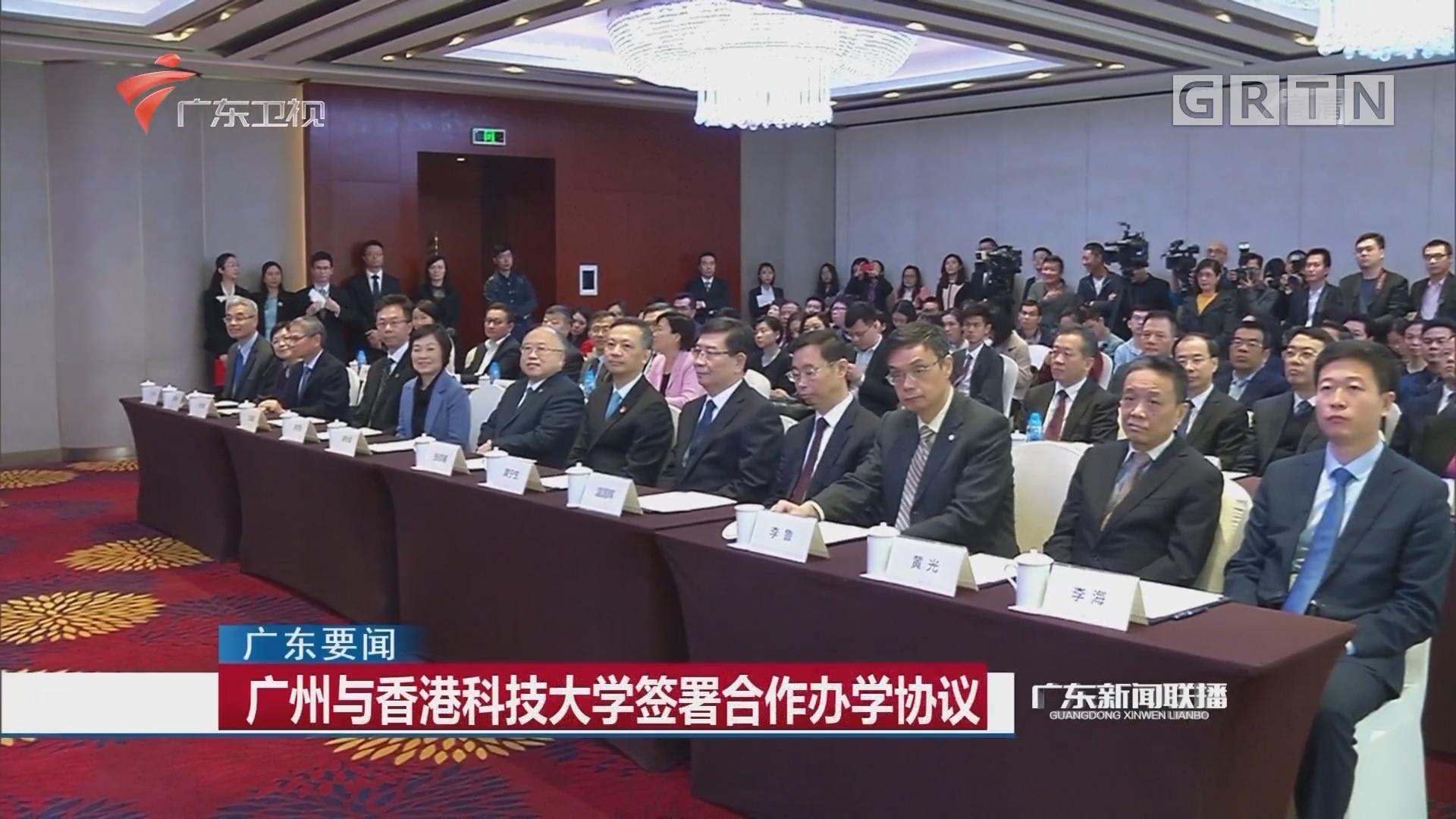 广州与香港科技大学签署合作办学协议