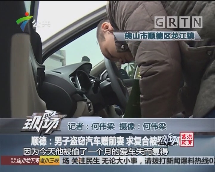 顺德:男子盗窃汽车赠前妻 求复合被警方抓获
