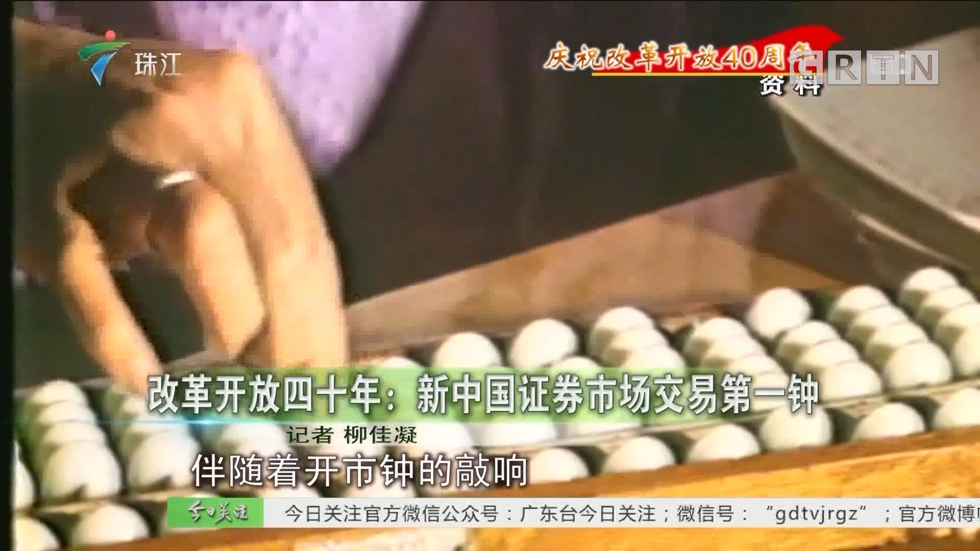 改革开放四十年:新中国证券市场交易第一钟
