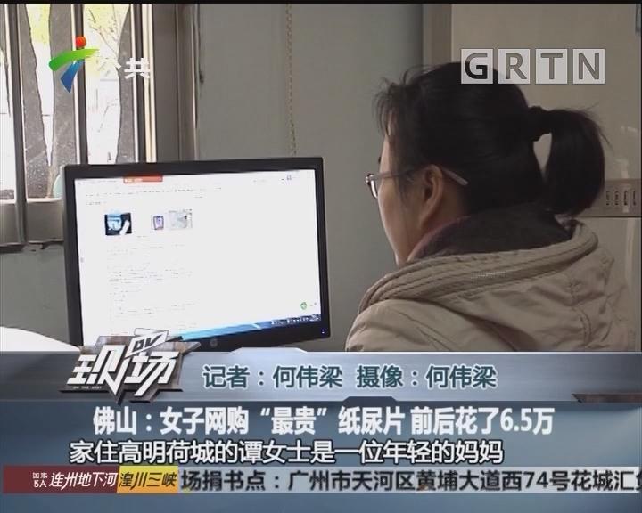 """佛山:女子网购""""最贵""""纸尿片 前后花了6.5万"""