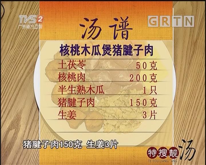 核桃木瓜煲猪腱子肉