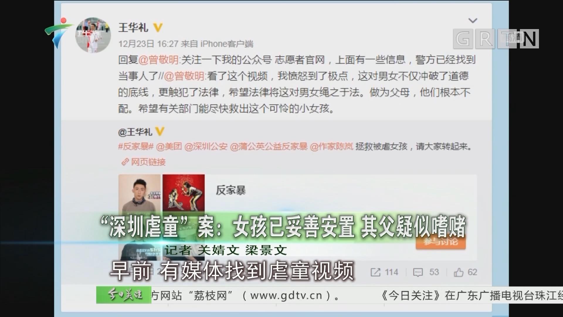 """""""深圳虐童""""案:女孩已妥善安置 其父疑似嗜赌"""