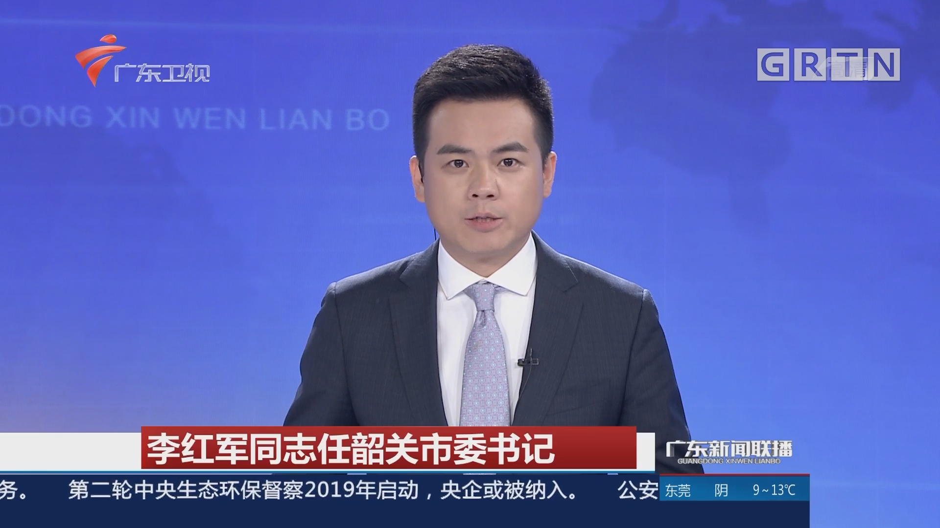 李红军同志任韶关市委书记
