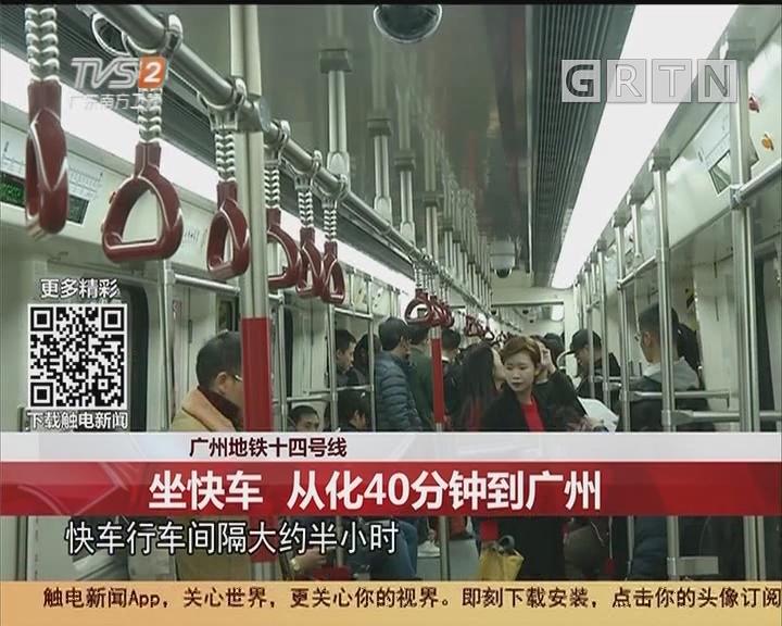 广州地铁十四号线:坐快车 从化40分钟到广州