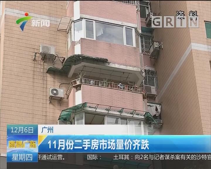 广州:11月份二手房市场量价齐跌