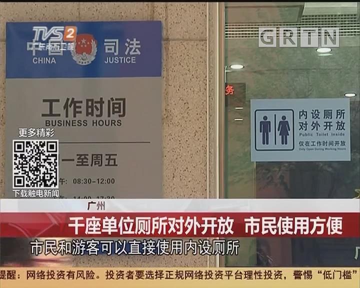 广州:千座单位厕所对外开放 市民使用方便