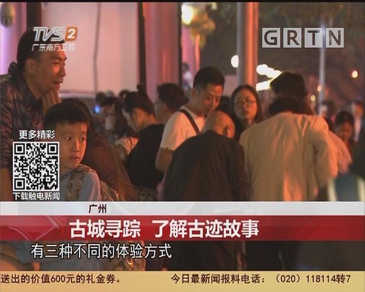 广州:古城寻踪 了解古迹故事