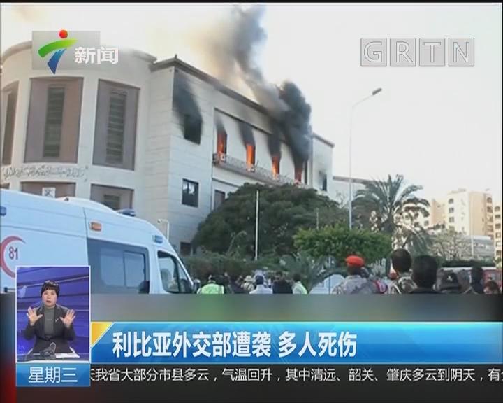 利比亚外交部遭袭 多人死伤